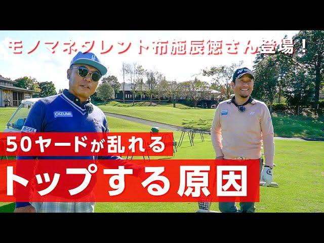 プロレベルの布施辰徳さんのゴルフの悩みについてレッスンしました【レッスン】【布施辰徳さんコラボ】