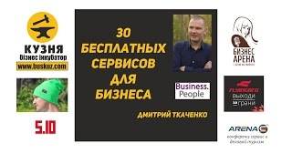 Gambar cover 30 бесплатных сервисов для бизнеса Dmitriy Tkachenko