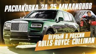 Распаковка первого ROLLS-ROYCE CULLINAN в России