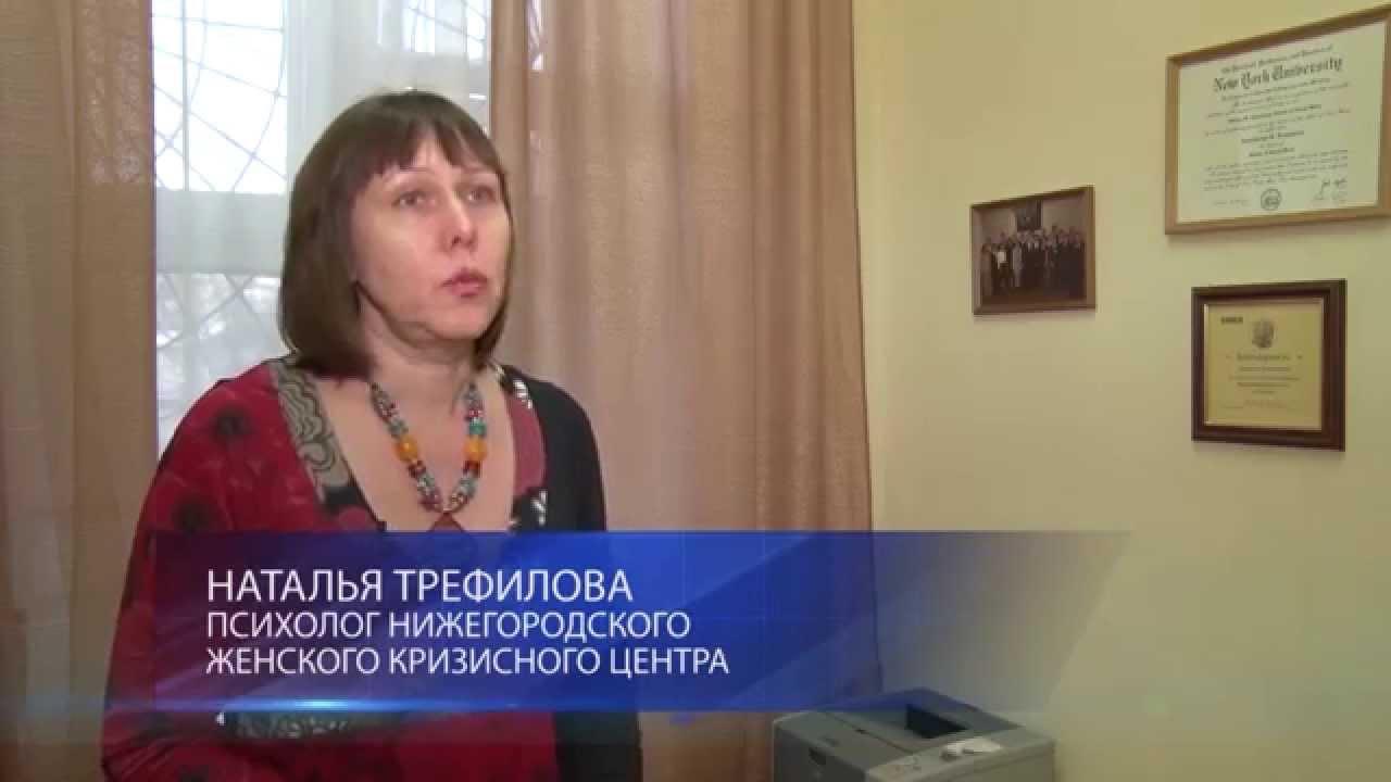 Нижегородская областная общественная организация «Нижегородский женский кризисный центр»