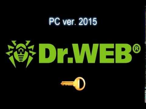 Журнальный ключ для Dr Web 10, Dr Web 2015 рабочий ключ
