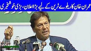 PM Imran Khan Speech Today | 30 March 2019 | Dunya News