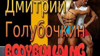 Бодибилдинг Дмитрий Голубочкин