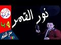 نشيد نور القمر للصف الرابع الابتدائي Guitar Music Song ذاكرلي عربي mp3