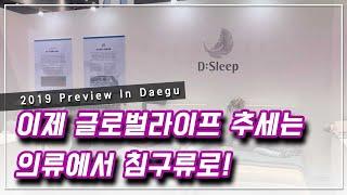 [PID 2019 영상] 'D:Sleep', 침구류 라…