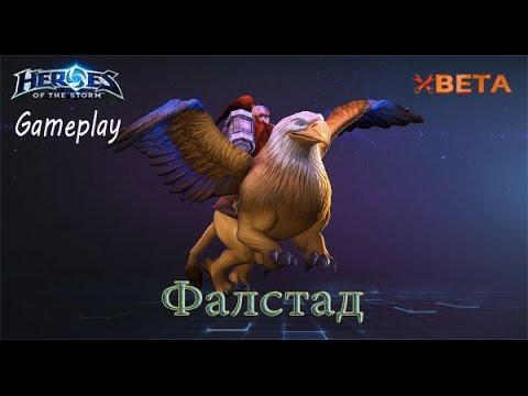 видео: heroes of the storm: Геймплей (19 выпуск) - Фалстад