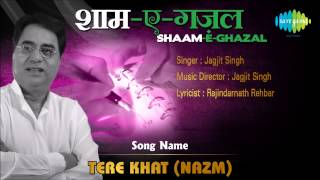 Tere Khat (Nazm) | Shaam E Ghazal | Jagjit Singh