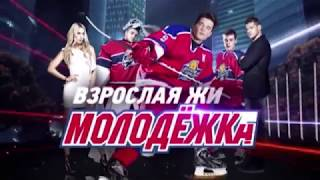 Молодежка / 5 сезон / взрослая жизнь