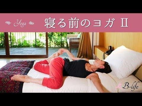 寝る前のベッドヨガでぐっすり安眠☆ 一日の疲れを解消しよう! #157