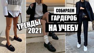 ТРЕНДЫ НА УЧЕБУ ОСЕНЬ 2021 МОДНЫЙ И ПРАКТИЧНЫЙ ГАРДЕРОБ В ШКОЛУ УНИВЕРСИТЕТ 2021