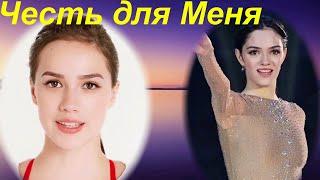 Алина Загитова и Евгения Медведева ПОДЕЛИЛИСЬ ОЖИДАНИЯМИ от командного турнира