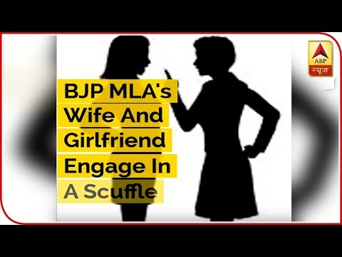 BJP MLA's Wife And Girlfriend Engage In A Scuffle   ABP News Mp3