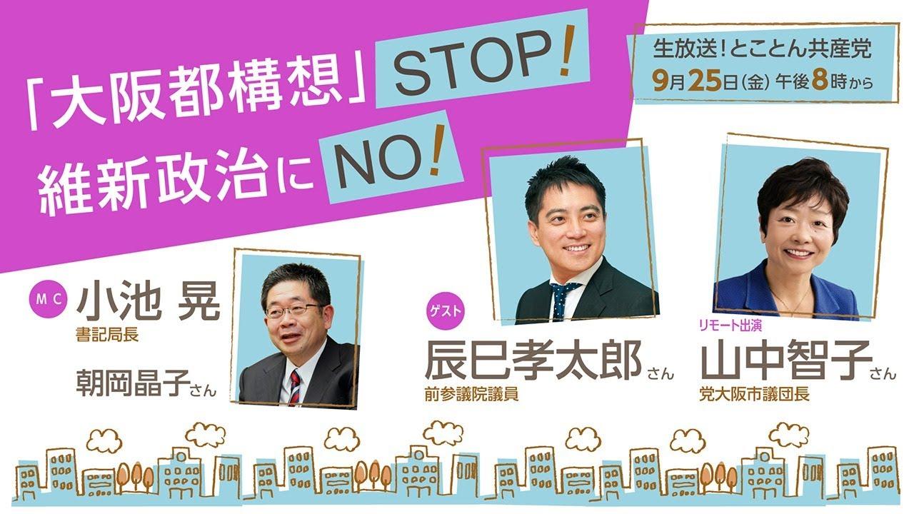 「大阪都構想」STOP! 維新政治にNO!/とことん共産党