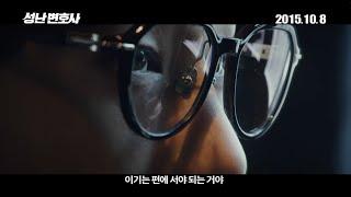 [인피니트/김성규] 성난 변호사 성규.ver