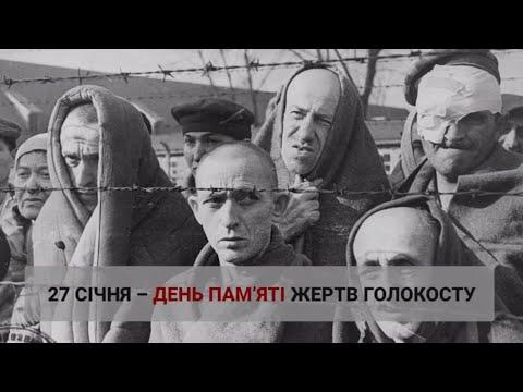 НТА - Незалежне телевізійне агентство: Світ вшановує 75-річчя  Голокосту: німецькі війська вбили тоді до 6 мільйонів людей