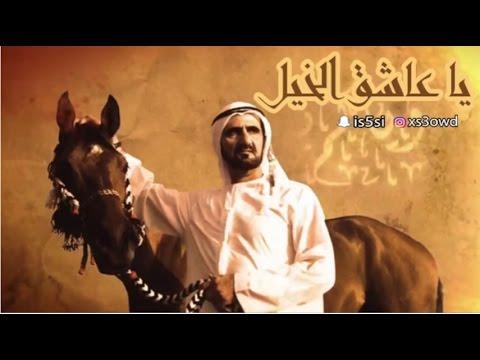 Equestrian song of united Arab Emirates يا عاشق الخيل - ميحد حمد
