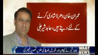 Abid Sher Ali Twitter About Imran Khan Third Marriage