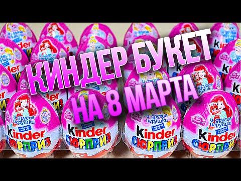 ОБЗОР КИДЕР-БУКЕТА НА 8 МАРТА !