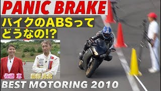 バイクのABSってどうなの!? パニックブレーキランキング【Best MOTORing...