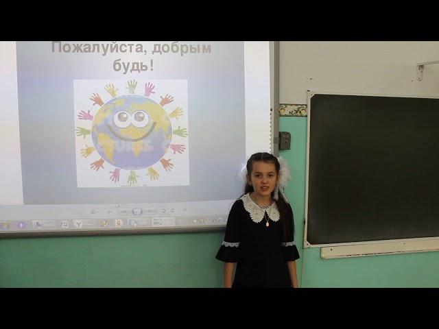 Изображение предпросмотра прочтения – ВероникаБелова читает произведение «Пожалуйста, добрым будь!» Л.Ерохиной