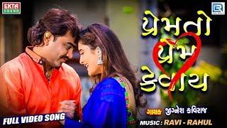 Jignesh Kaviraj - Prem To Prem Kevay (Video Song) | New Gujarati Love Song | RDC Gujarati
