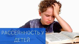 Нарушения поведения, трудности самоконтроля, невнимательность у детей