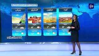 النشرة الجوية الأردنية من رؤيا 14-1-2018