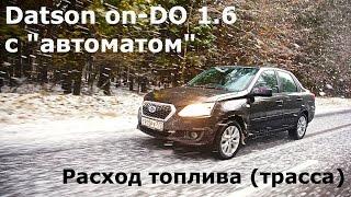 Datsun on-DO c Jatco, расход топлива (трасса)-КлаксонТВ
