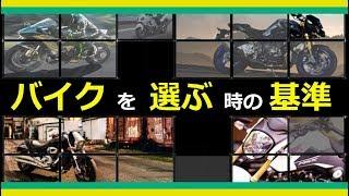 【わかりすぎる】失敗しないバイク選び【初心者用】