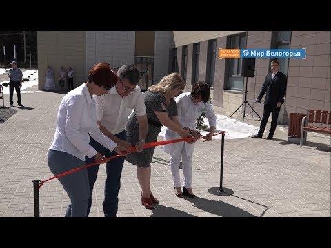 Клинико-диагностический центр открылся в Новом Осколе