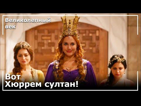Хюррем Надел Корону Султана! | Великолепный век