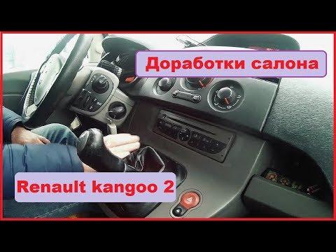 Обзор и небольшая доработка Renault Kangoo 2. Часть 1.