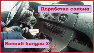 видео: Обзор и небольшая доработка Renault kangoo 2. Часть 1.