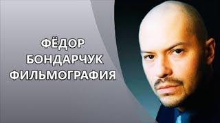 Федор Бондорчук Фильмография