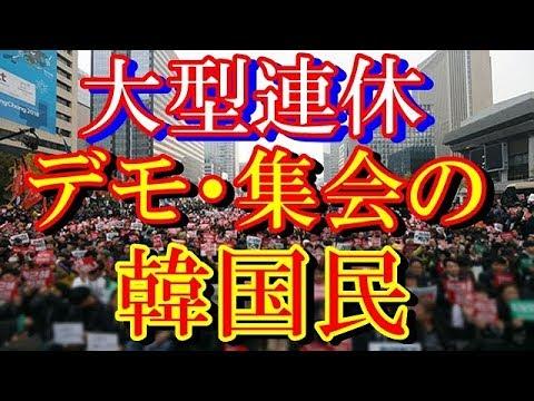 【悲惨】連休中の韓国は観光客相手よりデモと集会…
