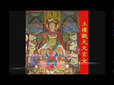 中國九天玄女祖庭道教會苗栗仙山協靈宮靈洞宮祈福法會(晚上儀式)