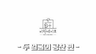 [RealDocumentary] D+B1A4 Preview 9