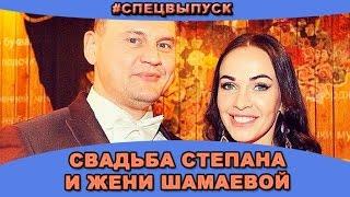 #СПЕЦВЫПУСК! Свадьба Степана Меньщикова и Евгении Шамаевой! Новости и слухи дома 2.