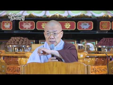 지광스님의 법고대통 515회 - 불교는 수행이다
