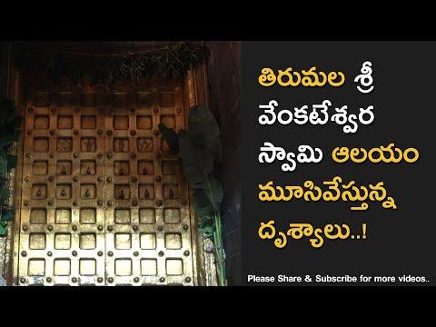 Tirumala Tirupati Devasthanams Sri Venkateswara Swamy Temple Closing