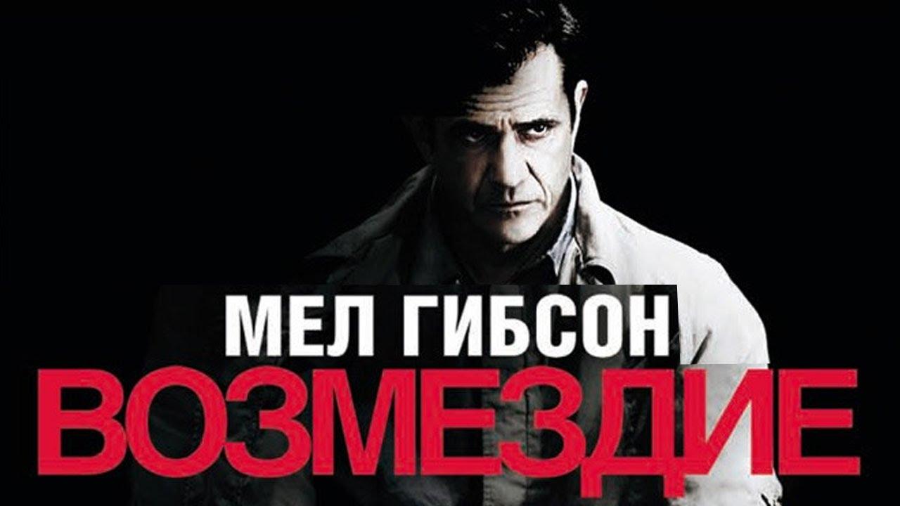 Возмездие (2010) / Драма