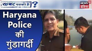 Haryana Police की गुंडागर्दी?   ख़बर पक्की है?   News18 India