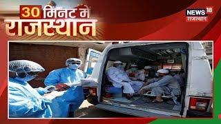 देश में पिछले 24 घंटे में Coronavirus के 700 मामले आए सामने । 30 Min Me Rajasthan