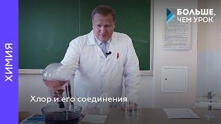 Хлор и его соединения