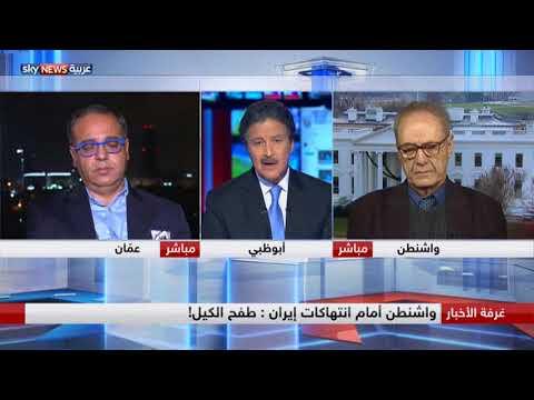 واشنطن أمام انتهاكات إيران : طفح الكيل!  - نشر قبل 1 ساعة
