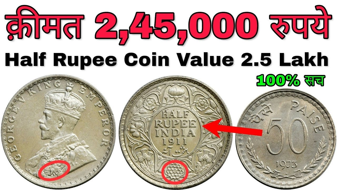 Half Rupee India Old Silver Coin Price Most Expensive