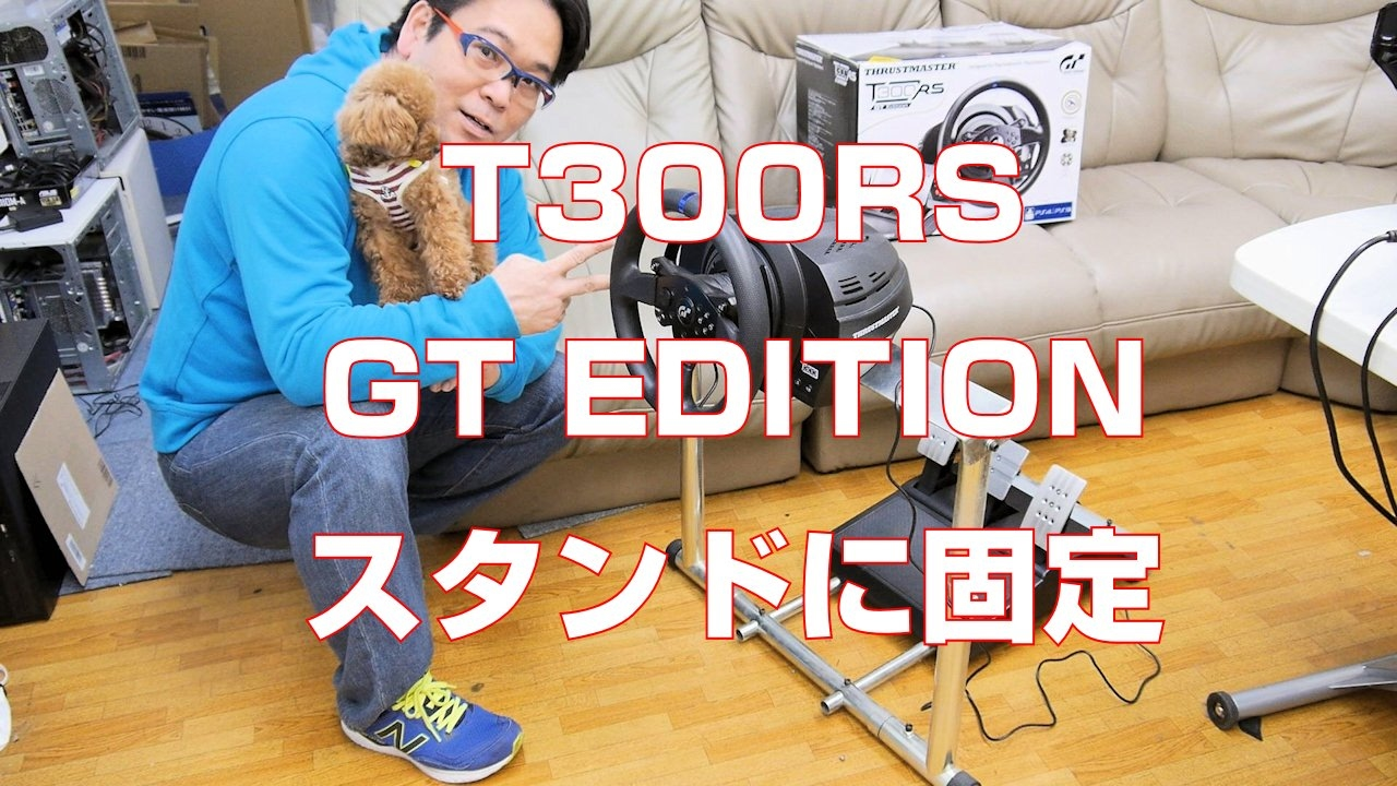 ps4 t300rs gt edition gt sport youtube. Black Bedroom Furniture Sets. Home Design Ideas