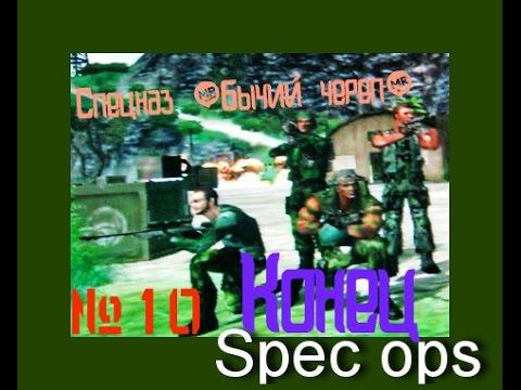 Прохождение игры FarCry SpecOps (Спецназ