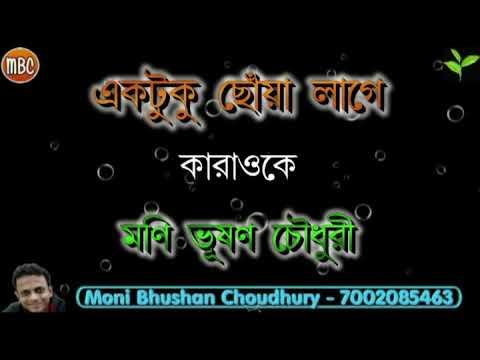 Ektuku Chowa Laage Karaoke With Bangla Lyrics  ( একটুকু ছোওয়া লাগে কারাওকে, বাংলাতে লিরিক্স সহ)