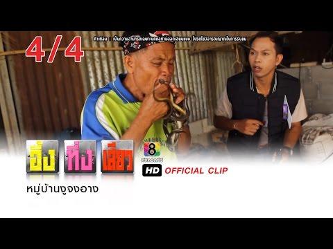 อึ้ง ทึ่ง เสียว : หมู่บ้านงูจงอาง 4/4 #ช่อง8 #thaich8